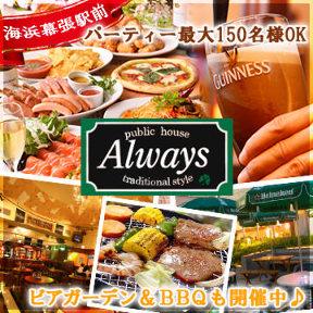 Irish Pub Always (オールウェイズ)
