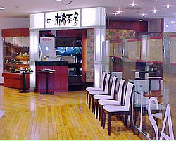 麻布茶房 ウィング高輪店