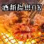 松阪牛•備長炭火燒肉 yamato 船橋店