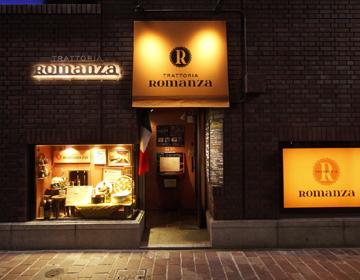 トラットリア ロマンツァ 銀座店>