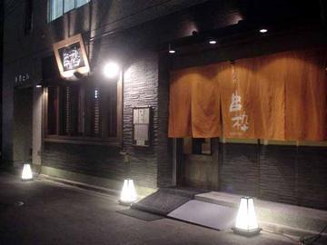 串粋 虎ノ門店
