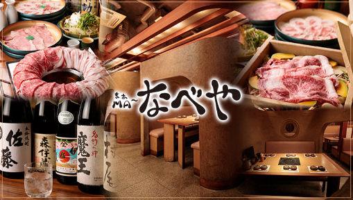個室・しゃぶしゃぶ食べ放題 MA-なべや 千葉店 image