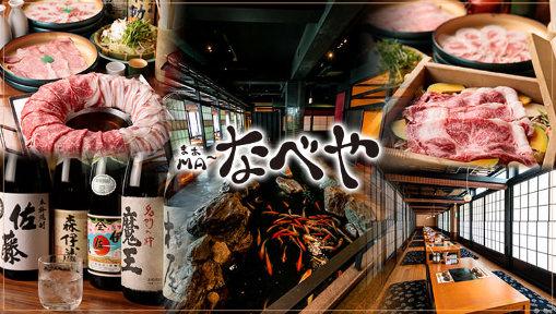 個室・しゃぶしゃぶ食べ放題 MA-なべや みなと店 image