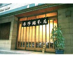 吉野鮨本店 image