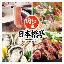 魚菜 日本橋亭府中店