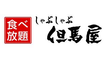 しゃぶしゃぶ 但馬屋 イクスピアリ店 image