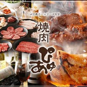 JA全農ミートフーズ直営 焼肉 ぴゅあ 品川店