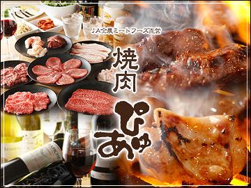 JA全農ミートフーズ直営 焼肉本舗 ぴゅあ 三田店