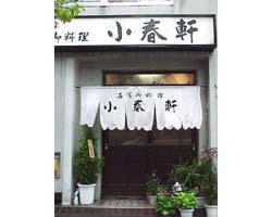 歴史ある「小春軒」のカツ丼に佐々木健介も大満足!