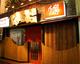 田焼大井町店