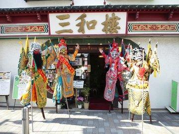 旧正月を迎えた横浜中華街の正月料理「春節コース」 モデル土屋巴端季が堪能