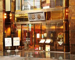 でぶが喜ぶ観光ガイドin横浜中華街