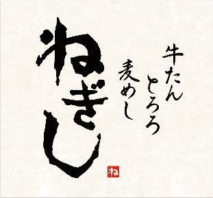 NEGISHI YOKOHAMAPORUTATEN image