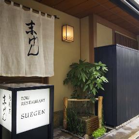 土井善晴さんと行く新橋ランチ ベスト10