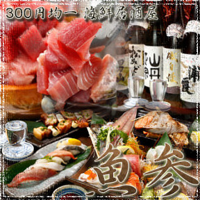 驚愕のコストパフォーマンス!  新鮮なマグロが食べ放題の海鮮居酒屋