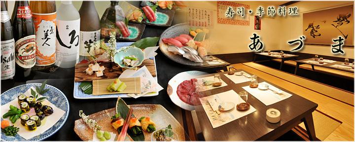 あづま(アヅマ) - 東京駅周辺 - 東京都(寿司,海鮮料理,その他(お酒),和食全般,その他(和食))-gooグルメ&料理