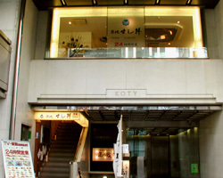 築地すし鮮 銀座5丁目店