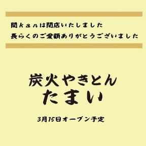 隠れダイニング 間 ‐KAN‐