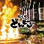 日本酒と焼き鳥 どんどこ池袋西口店