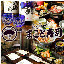 個室割烹まこと錦糸町店