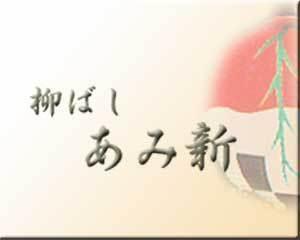 有限会社 あみ新 image