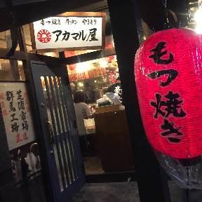 アカマル屋 武蔵浦和店