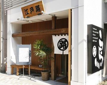 江戸路 人形町店 image