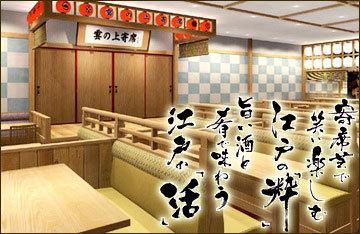 """店内で寄席を楽しみながら食事ができる""""江戸味楽茶屋"""""""