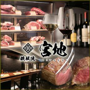 鉄板焼 宮地 豊洲店 image