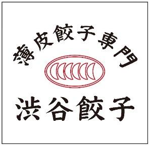 薄皮餃子専門渋谷餃子