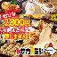 個室Dining 柚's ~YUZU~柏店