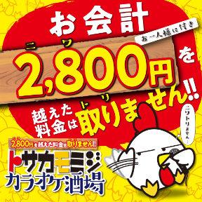 お会計2800円以上取りません 個室居酒屋 トサカモミジ 大宮店 image