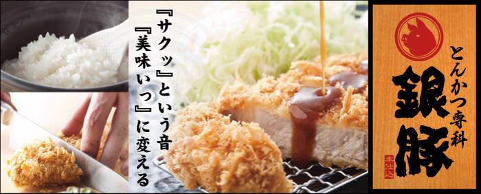 GIN BUTA Higashikoshigayaten image