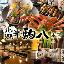 田町 和風居酒屋 駒八本店