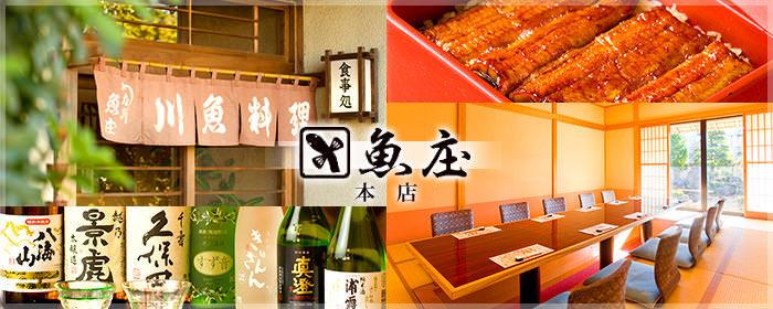 魚庄 本店 image
