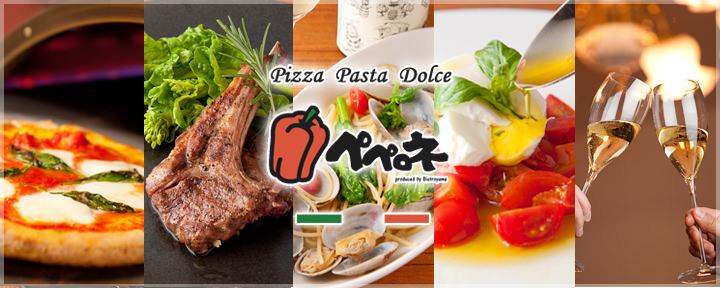 イタリア料理 ペペロネ image