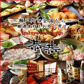 川越シェフが大満足! 岡山をはじめとする全国の厳選食材を堪能できる店「恭恭」