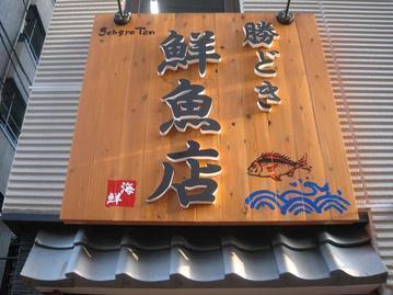 田崎真也さんと行く居酒屋ランチ特集