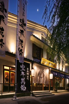 日本橋川の風景と食事を満喫できる和食店「日本橋室町 豊年萬福」