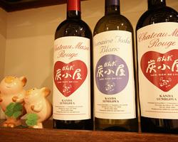 炭小屋オリジナルワイン