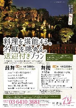 松濤園 櫻