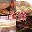 CHINA包菜酒 上海ブギ