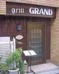 [洋食レストラン]グリルグランド