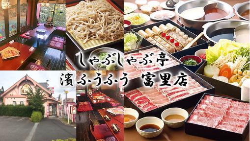 HAMA-Fu-Fu Tomisatoten image