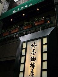 椿屋珈琲店 新宿茶寮 image