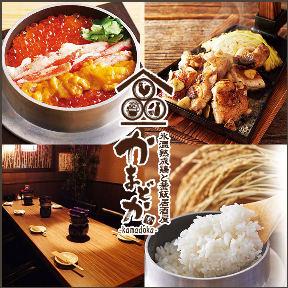 氷温熟成鶏と釜飯居酒屋 かまどか‐KAMADOKA‐ 渋谷店