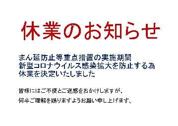 Shinsuke Funabashiten image