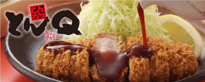 Tonq Tsukubahonten image
