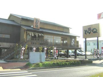 とんQ 水戸千波店