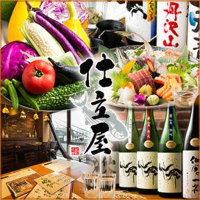 個室和食 仕立屋 鎌倉店 image